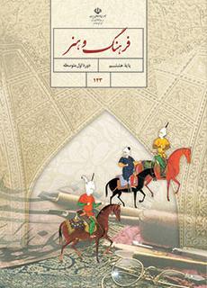 Photo of دانلود کتاب فرهنگ و هنر پایه هشتم