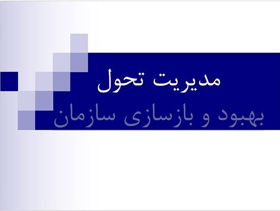 Photo of دانلود رایگان خلاصه کتاب بهبود و بازسازی سازمان(مدیریت تحول سازمانی) (جزوه)