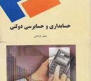 خلاصه کتاب حسابداری و حسابرسی دولتی