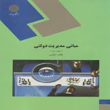 Photo of دانلود رایگان خلاصه کتاب مبانی مدیریت دولتی (جزوه)