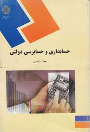 Photo of دانلود رایگان خلاصه کتاب حسابداری و حسابرسی دولتی (جزوه)