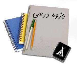 Photo of دانلود رایگان خلاصه کتاب تصمیم گیری و تعیین خط مشی دولتی(جزوه)