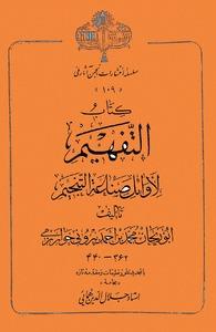 "Photo of دانلود کتاب نایاب "" التفهیم (لتَّفهیم لِأَوائلِ صناعه التَّنجیم) اثر "" ابوریحان بیرونی """