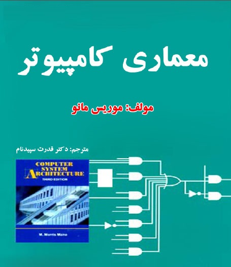 کتاب معماری کامپیوتر موریس مانو ترجمه سپیدنام ویرایش جدید