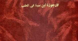دانلود رایگان کتاب شرح ابن رشد لأرجوزة ابن سینا في الطب