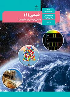 Photo of دانلود کتاب شیمی (۱) پایه دهم رشته ریاضی فیزیک