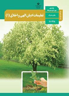 Photo of دانلود کتاب تعلیمات ادیان الهی و اخلاق (۱) ویژه اقلیت های دینی پایه دهم رشته ریاضی فیزیک