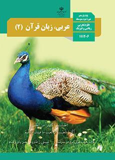 Photo of دانلود کتاب عربی، زبان قرآن(۲) پایه یازدهم رشته ریاضی فیزیک