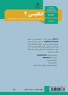 دانلود کتاب کار انگلیسی(۲) پایه یازدهم رشته ریاضی فیزیک