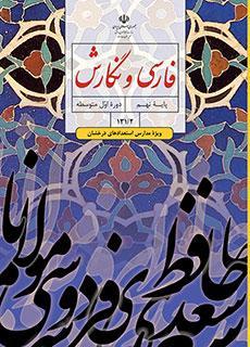Photo of دانلود کتاب فارسی و نگارش(ویژه مدارس استعدادهای درخشان) پایه نهم