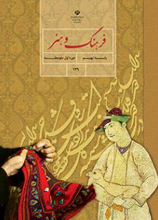 Photo of دانلود کتاب فرهنگ و هنر پایه نهم