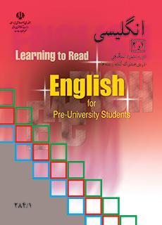 دانلود کتاب انگلیسی (۱) و (۲) دوره پیش دانشگاهی (پایه دوازدهم) رشته ریاضی فیزیک