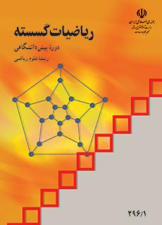Photo of دانلود کتاب ریاضیات گسسته دوره پیش دانشگاهی (پایه دوازدهم) رشته ریاضی فیزیک