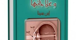 دانلود کتاب امراض العین و علاجاتها