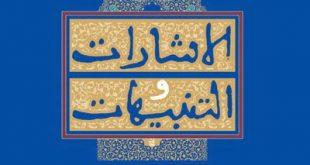 دانلود کتاب اشارات و تنبیهات ابن سینا