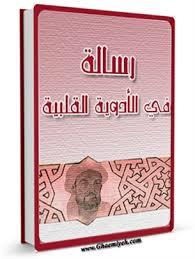 Photo of دانلود کتاب رساله فی الأدویه القلبیه