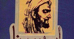 دانلود کتاب افسانه شاقول سحرآمیز ابن سینا