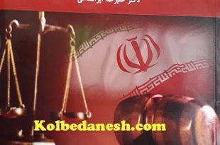 آیین دادرسی مدنی ایرانشاهی