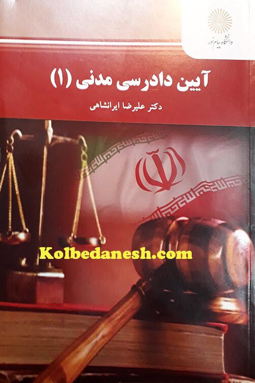 دانلود رایگان کتاب آیین دادرسی مدنی (۱) ایرانشاهی