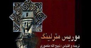 دانلود کتاب خدا و هستی اثر موریس مترلینگ