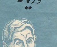 دانلود کتاب موریانه مترلینگ