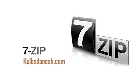 Photo of دانلود ۷Zip v16.04 – نرم افزار فشرده سازی قوی اطلاعات