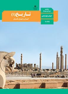 Photo of دانلود کتاب تاریخ (۱) ایران و جهان باستان پایه دهم رشته علوم انسانی
