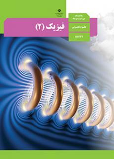 دانلود کتاب فیزیک (۲) پایه یازدهم رشته علوم تجربی