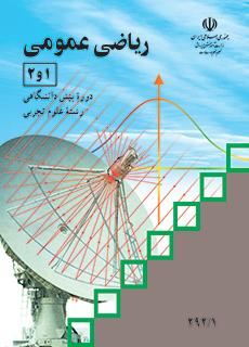Photo of دانلود کتاب ریاضی عمومی (۱) و (۲) دوره پیش دانشگاهی (پایه دوازدهم) رشته علوم تجربی