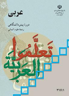 Photo of دانلود کتاب عربی، دوره پیش دانشگاهی (پایه دوازدهم) رشته علوم انسانی