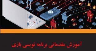 دانلود رایگان کتاب آموزش مقدماتی برنامه نویسی بازی با استفاده از SFML