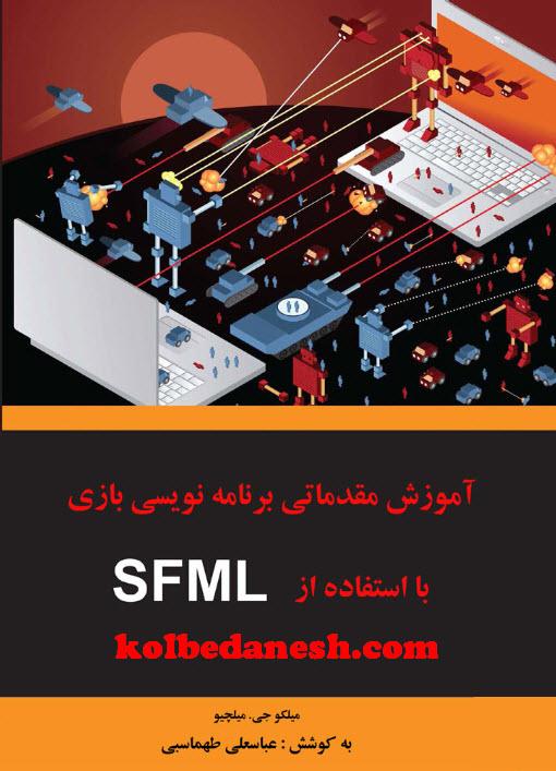 Photo of دانلود رایگان کتاب آموزش مقدماتی برنامه نویسی بازی با استفاده از SFML – پروژه محور