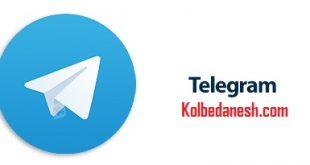 Telegram Desktop - Kolbedanesh.com