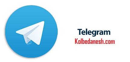 Photo of دانلود Telegram Desktop v1.1.23 – نرم افزار پیام رسان سریع و امن تلگرام برای ویندوز