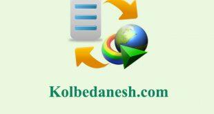 IDM Backup Manager - Kolbedanesh.com