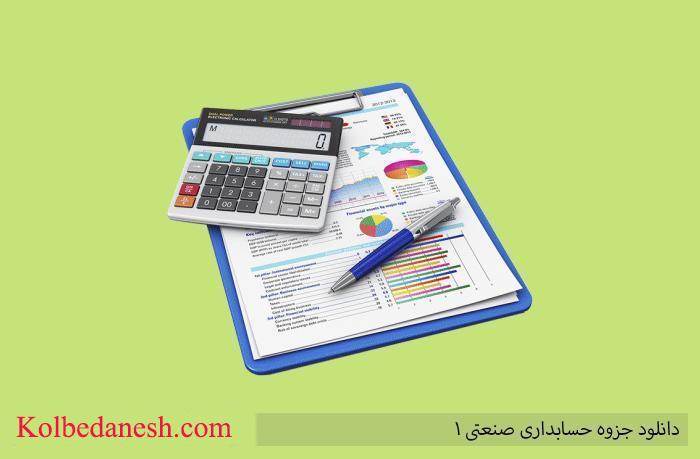 Industrial Accounting - Kolbedanesh.com