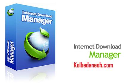 Internet Download Manager - Kolbedanesh.com