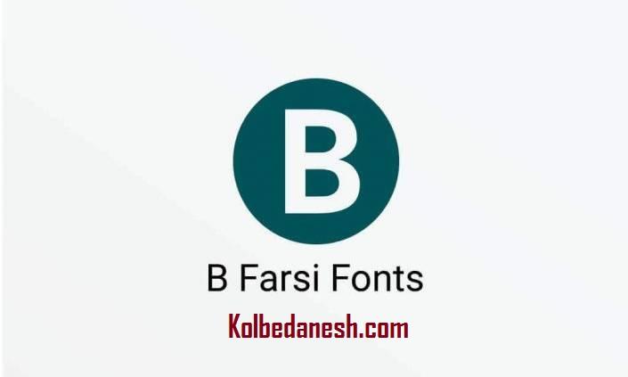 دانلود پکیج کامل B-FONTS