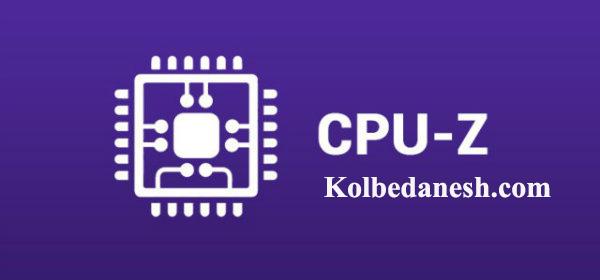 CPU Z - Kolbedanesh.com