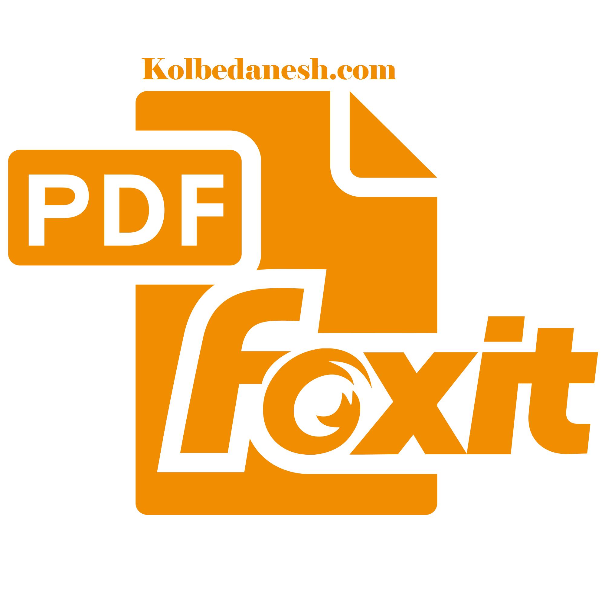 دانلود نرم افزار Foxit Reader v9.0.2.1 - برنامه خواندن سریع فایل PDF