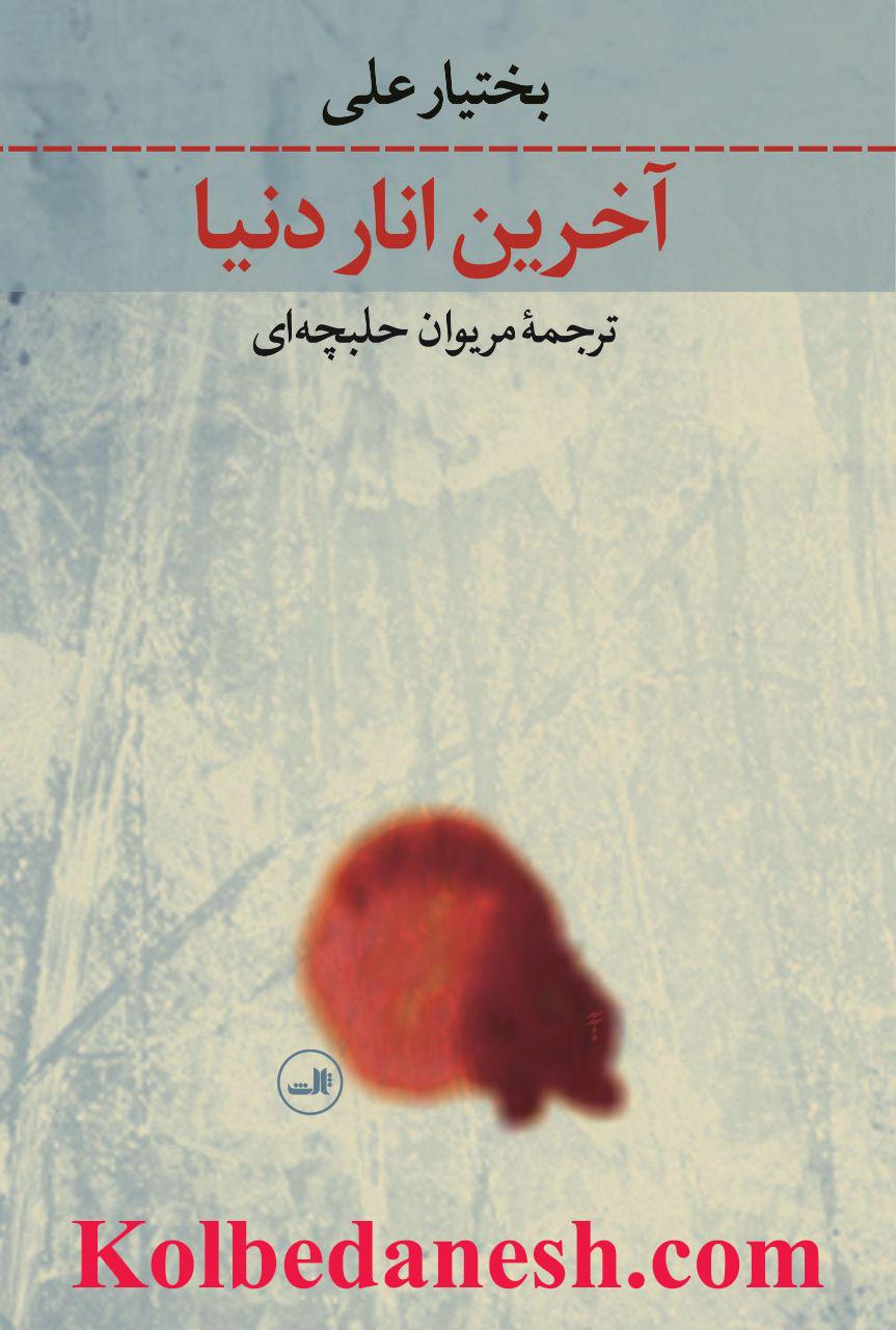 Akharin Anar Donya - Kolbedanesh.com