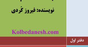 زبان تخصصی حسابداری (دفتر اول) - کلبه دانش