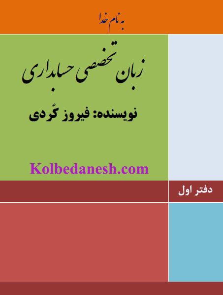 Photo of دانلود کتاب زبان تخصصی حسابداری (دفتر اول)