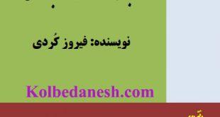 زبان تخصصی حسابداری (دفتر دوم) - کلبه دانش