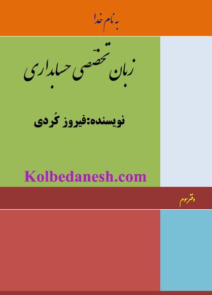 Photo of دانلود کتاب زبان تخصصی حسابداری (دفتر سوم)
