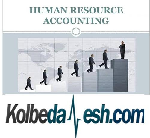 Photo of دانلود پاورپوینت حسابداری منابع انسانی – تعیین ارزش پولی