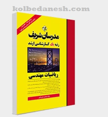 دانلود کتاب ریاضی مهندسی مدرسان