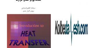 دانلود جزوه انتقال حرارت دانشگاه صنعتی شریف