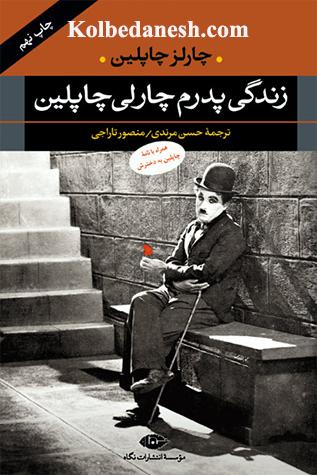 Charles Chaplin - kolbedanesh.com