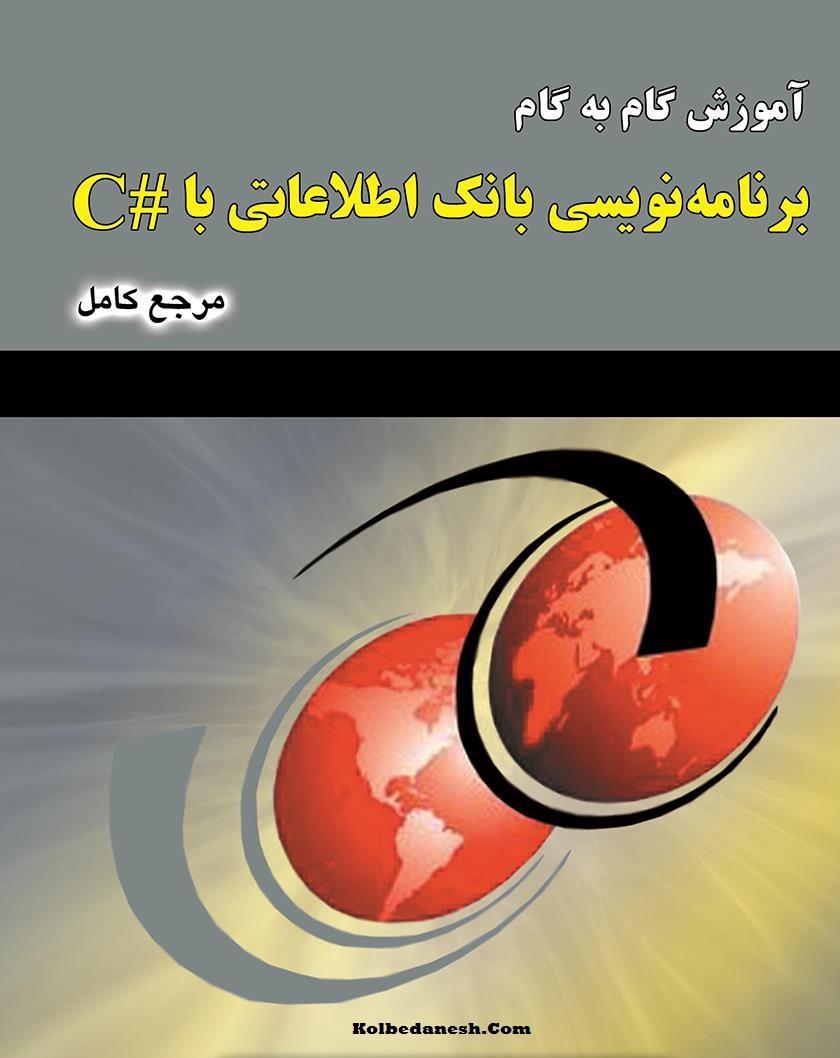 Photo of دانلود کتاب آموزش گام به گام  برنامه نویسی بانک اطلاعاتی با #C